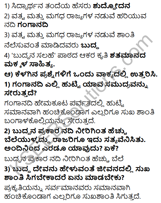 Buddhana Salahe In Kannada KSEEB Solutions