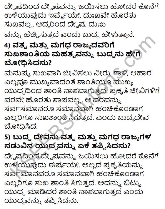 Tili Kannada Class 8 Solutions KSEEB Solutions