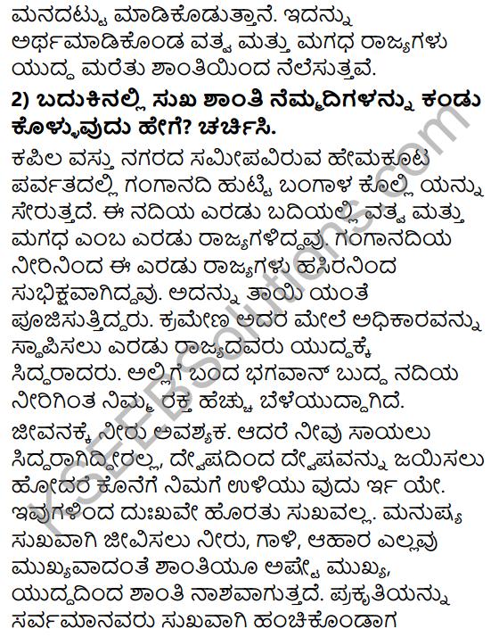 8th Standard Kannada Notes Buddhana Salahe KSEEB Solutions