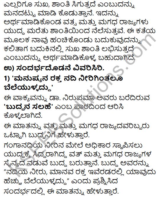Tili Kannada Text Book Class 8 Pdf Download KSEEB Solutions