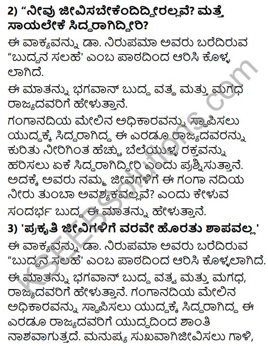 Tili Kannada Text Book Class 8 Pdf KSEEB Solutions