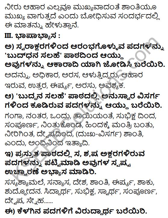 Tili Kannada 8th Standard KSEEB Solutions