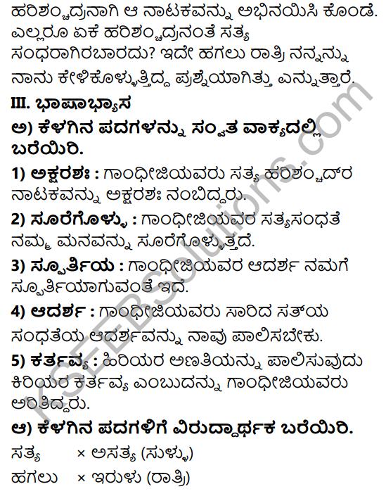 Tili Kannada Text Book Class 8 Solutions Gadya Chapter 3 Gandhijiya Balya 10