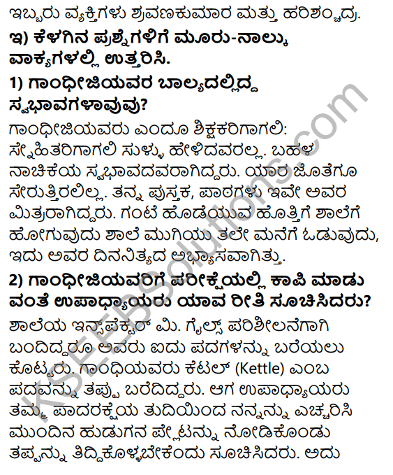 Tili Kannada Text Book Class 8 Solutions Gadya Chapter 3 Gandhijiya Balya 4