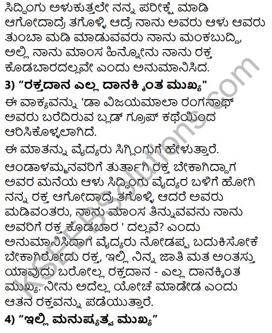 Tili Kannada Text Book Class 8 Solutions Gadya Chapter 5 Blood Group 10
