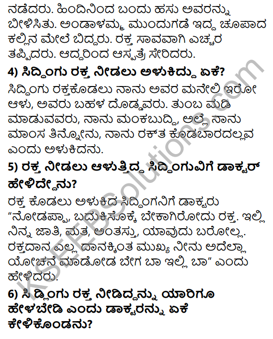 Tili Kannada Text Book Class 8 Solutions Gadya Chapter 5 Blood Group 4