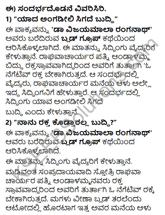 Tili Kannada Text Book Class 8 Solutions Gadya Chapter 5 Blood Group 9