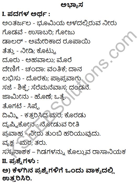Tili Kannada Text Book Class 8 Solutions Gadya Chapter 7 Ondu Marada Bele 1