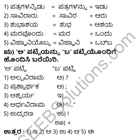 Tili Kannada Text Book Class 8 Solutions Gadya Chapter 7 Ondu Marada Bele 10