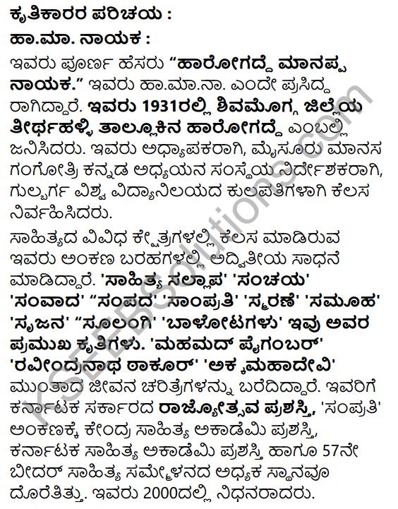 Tili Kannada Text Book Class 8 Solutions Gadya Chapter 7 Ondu Marada Bele 11