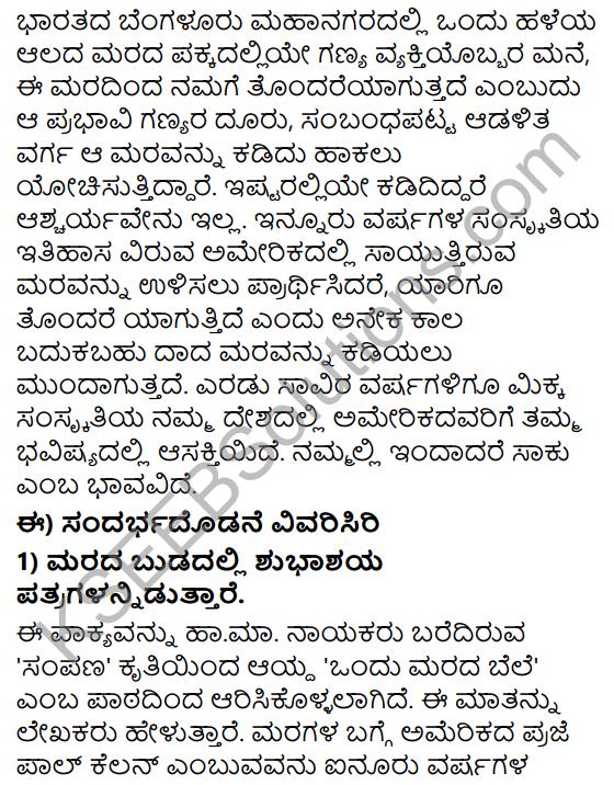Tili Kannada Text Book Class 8 Solutions Gadya Chapter 7 Ondu Marada Bele 6