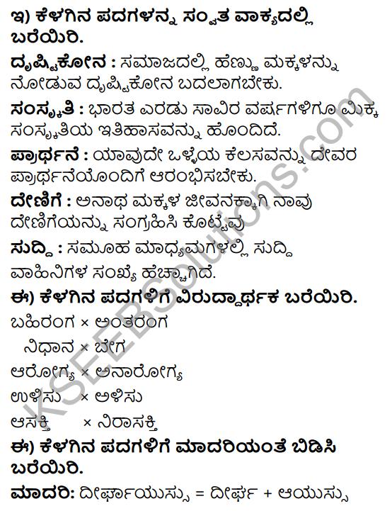 Tili Kannada Text Book Class 8 Solutions Gadya Chapter 7 Ondu Marada Bele 9