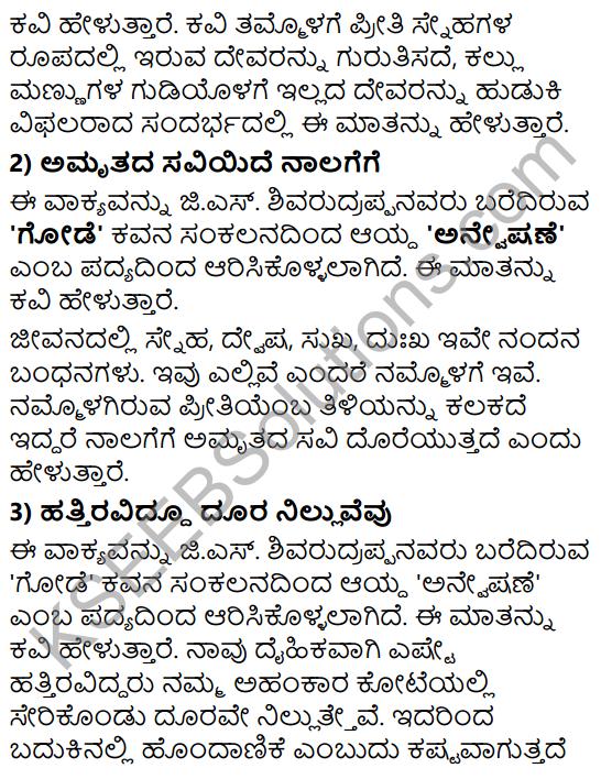 Tili Kannada Text Book Class 8 Solutions Padya Chapter 1 Anveshane 4