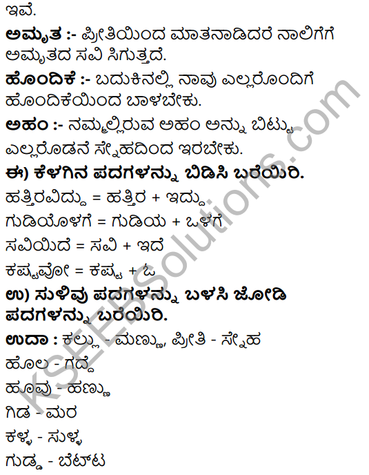 Tili Kannada Text Book Class 8 Solutions Padya Chapter 1 Anveshane 7