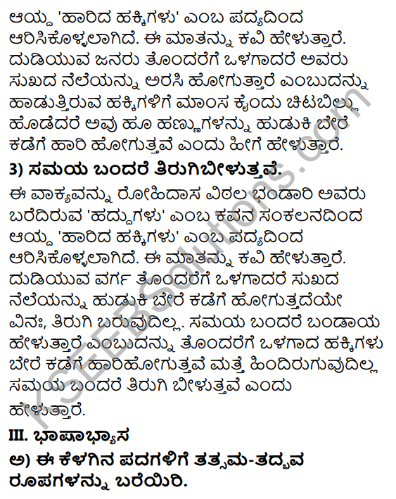 Tili Kannada Text Book Class 8 Solutions Padya Chapter 2 Harida Hakkigalu 4