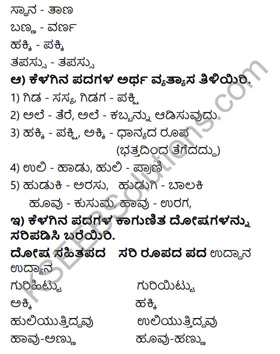 Tili Kannada Text Book Class 8 Solutions Padya Chapter 2 Harida Hakkigalu 5