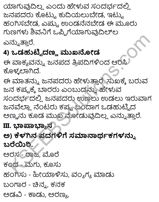 Tili Kannada Text Book Class 8 Solutions Padya Chapter 3 Jyotiye Agu Jagakella 11