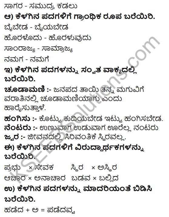 Tili Kannada Text Book Class 8 Solutions Padya Chapter 3 Jyotiye Agu Jagakella 12