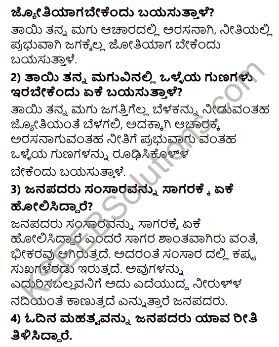 Tili Kannada Text Book Class 8 Solutions Padya Chapter 3 Jyotiye Agu Jagakella 4