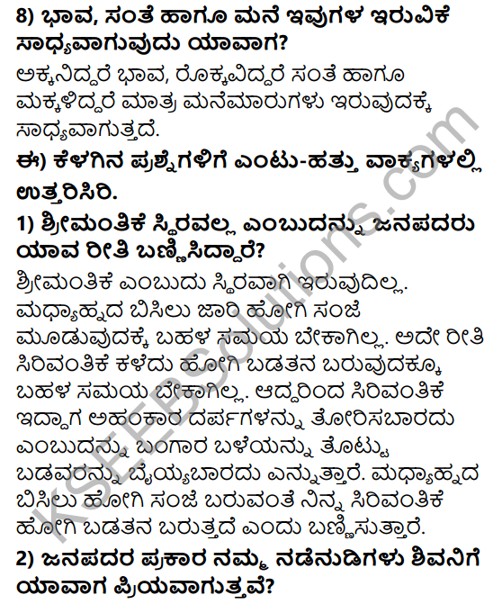Tili Kannada Text Book Class 8 Solutions Padya Chapter 3 Jyotiye Agu Jagakella 6
