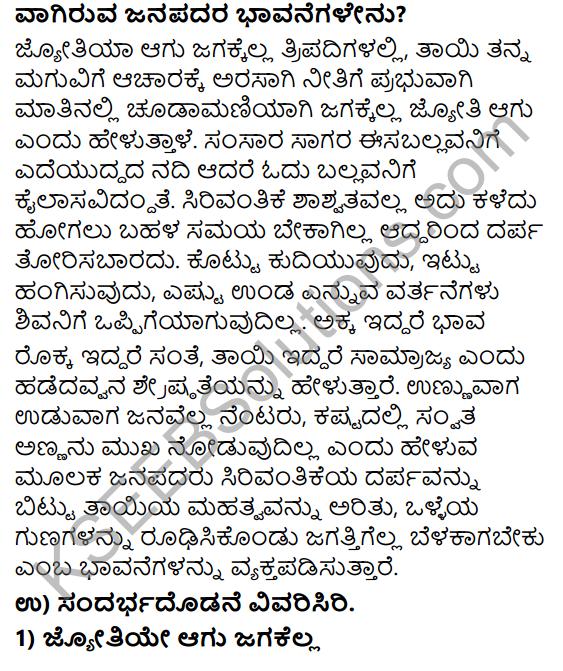 Tili Kannada Text Book Class 8 Solutions Padya Chapter 3 Jyotiye Agu Jagakella 9