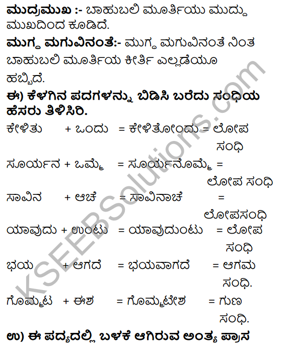 Tili Kannada Text Book Class 8 Solutions Padya Chapter 4 Nanna Hageye 10