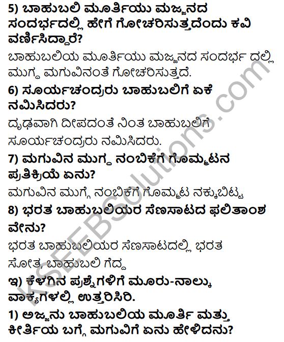 Tili Kannada Text Book Class 8 Solutions Padya Chapter 4 Nanna Hageye 3