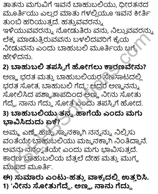 Tili Kannada Text Book Class 8 Solutions Padya Chapter 4 Nanna Hageye 4