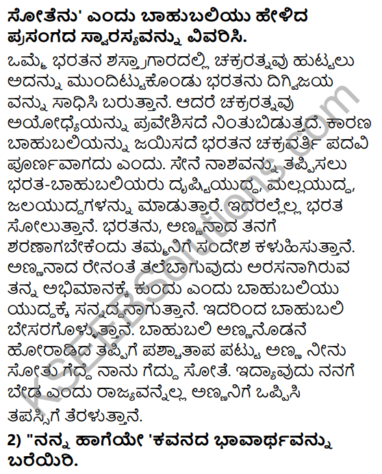 Tili Kannada Text Book Class 8 Solutions Padya Chapter 4 Nanna Hageye 5