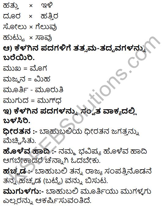 Tili Kannada Text Book Class 8 Solutions Padya Chapter 4 Nanna Hageye 9