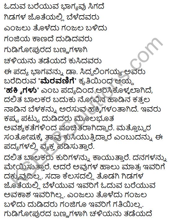 Tili Kannada Text Book Class 8 Solutions Padya Chapter 7 Hakkigalu 10