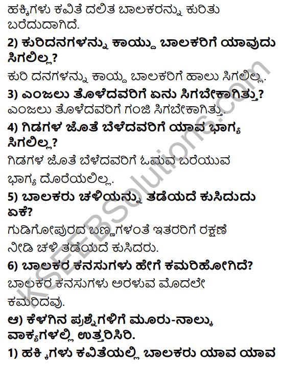Tili Kannada Text Book Class 8 Solutions Padya Chapter 7 Hakkigalu 2