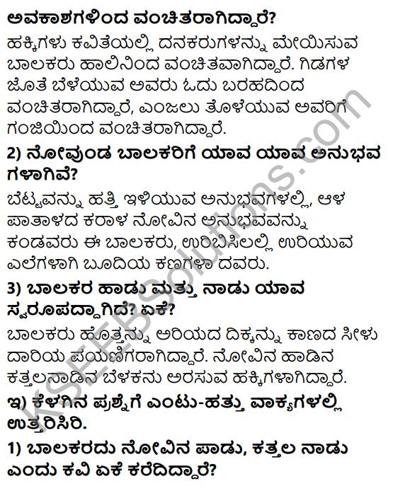 Tili Kannada Text Book Class 8 Solutions Padya Chapter 7 Hakkigalu 3