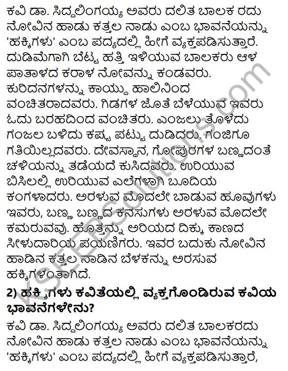 Tili Kannada Text Book Class 8 Solutions Padya Chapter 7 Hakkigalu 4