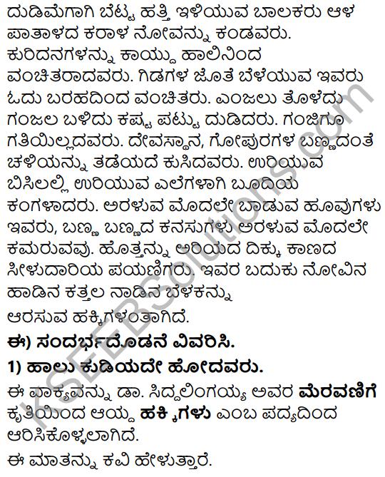 Tili Kannada Text Book Class 8 Solutions Padya Chapter 7 Hakkigalu 5