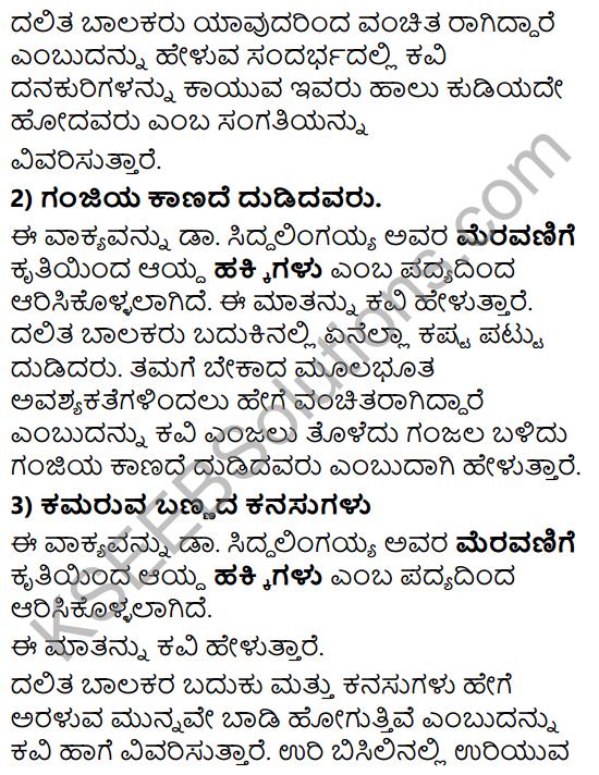 Tili Kannada Text Book Class 8 Solutions Padya Chapter 7 Hakkigalu 6