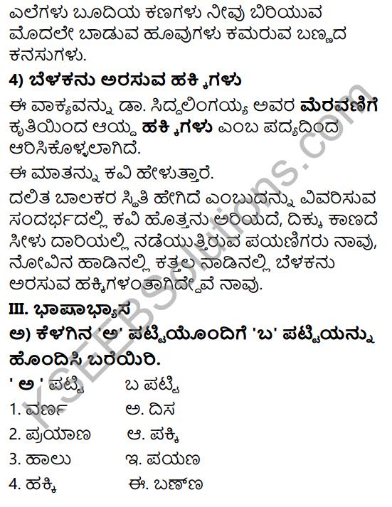 Tili Kannada Text Book Class 8 Solutions Padya Chapter 7 Hakkigalu 7