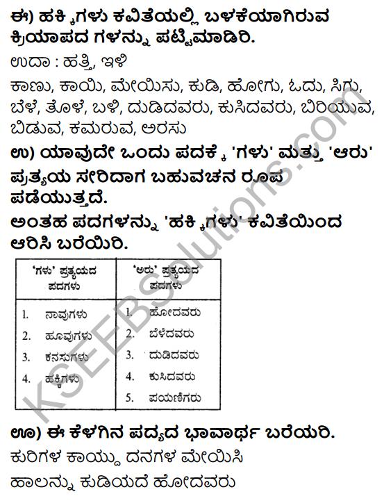 Tili Kannada Text Book Class 8 Solutions Padya Chapter 7 Hakkigalu 9