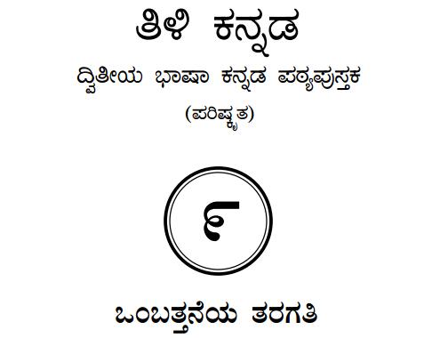 Tili Kannada Text Book Class 9 Solutions 2nd Language