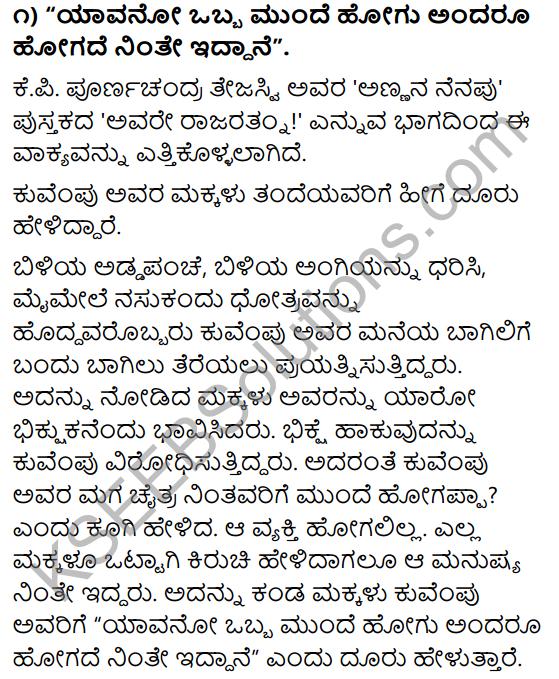 Avare Rajaratnam Lesson In Kannada KSEEB Solutions