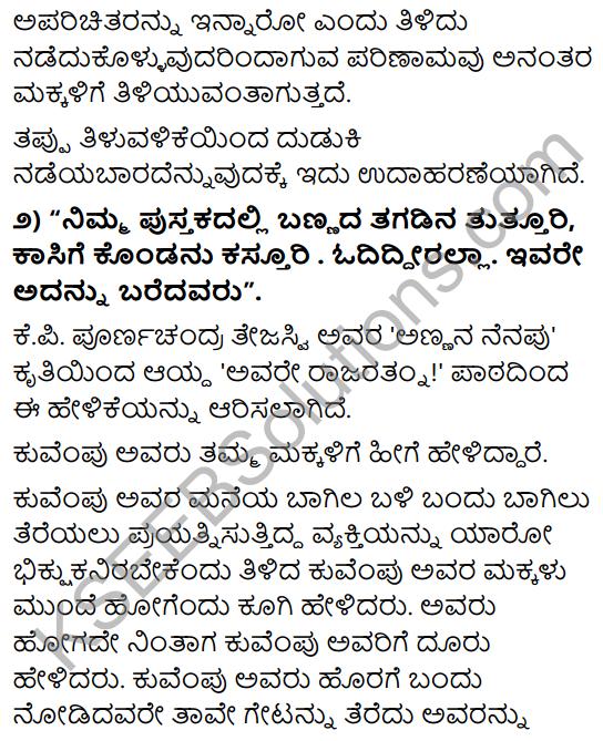 Avare Rajaratnam Kannada Lesson Notes Pdf KSEEB Solutions