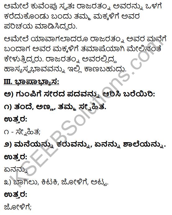 Avare Rajaratnam Kannada 9th Standard KSEEB Solutions