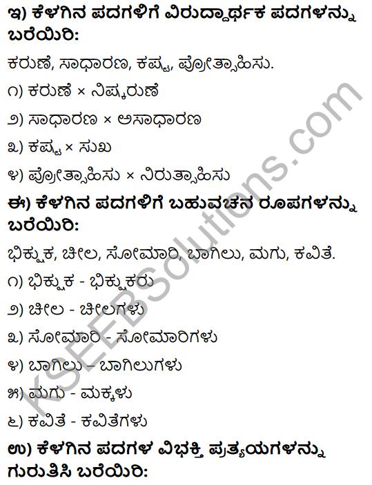 KSEEB Solutions For Class 9 Kannada Chapter 1 Avare Rajaratnam