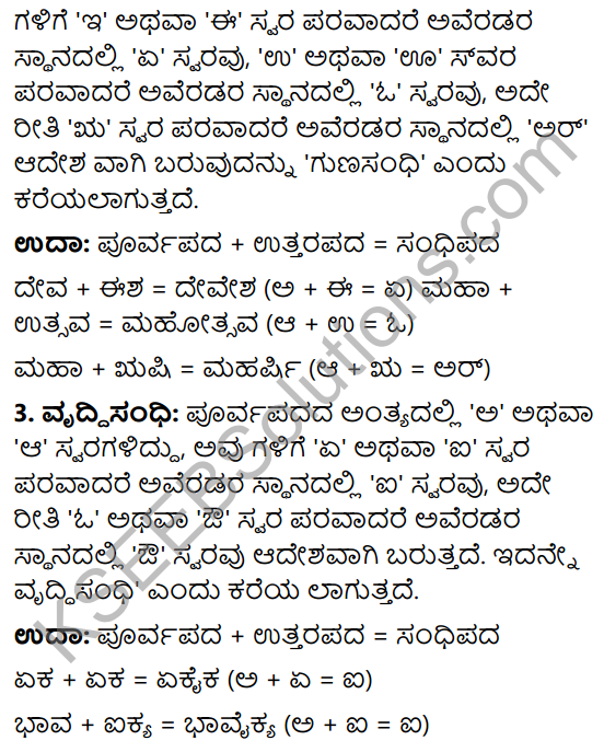 Tili Kannada Text Book Class 9 Solutions Gadya Bhaga Chapter 1 Avare Rajaratnam! 18