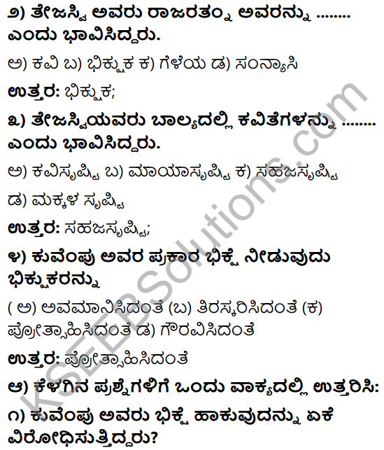 KSEEB Solutions For Class 9 Tili Kannada
