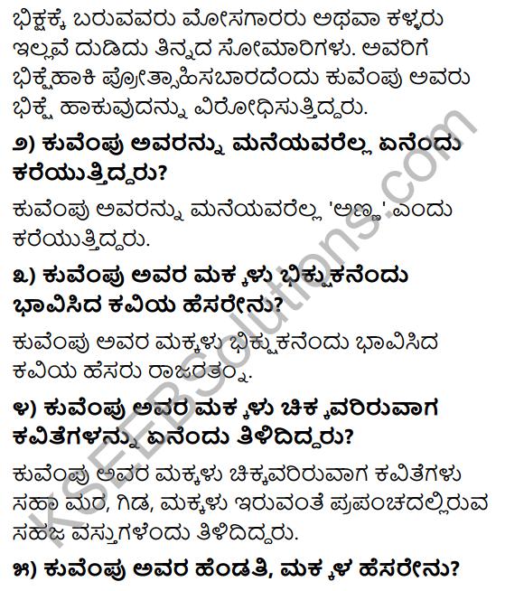 9th Standard Kannada Notes Tili Kannada KSEEB Solutions