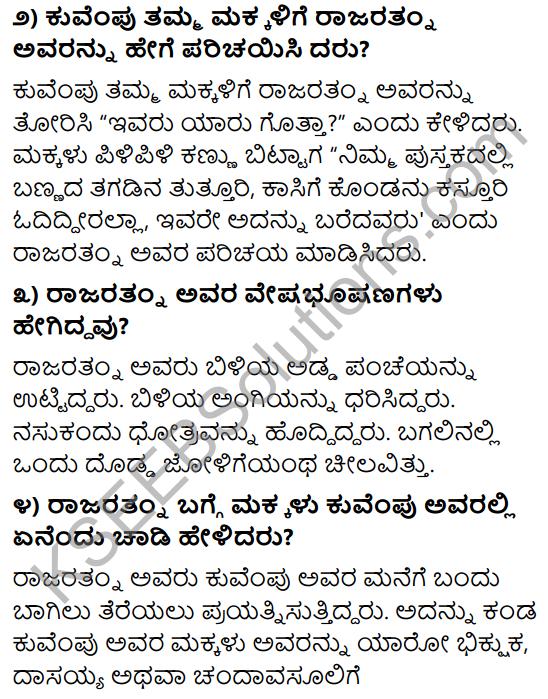 Avare Rajaratnam Lesson Question Answer KSEEB Solutions