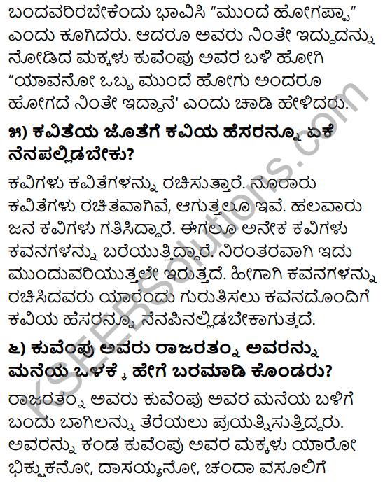 Tili Kannada Class 9 Solutions KSEEB Solutions