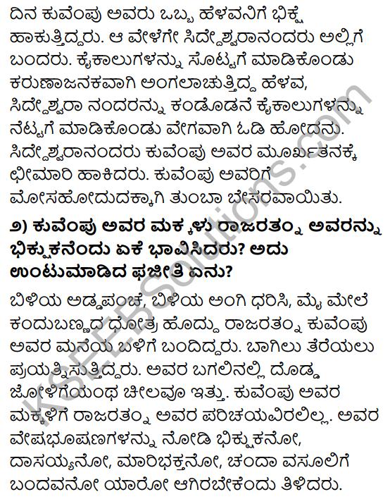 Tili Kannada Text Book Class 9 Pdf Download KSEEB Solutions