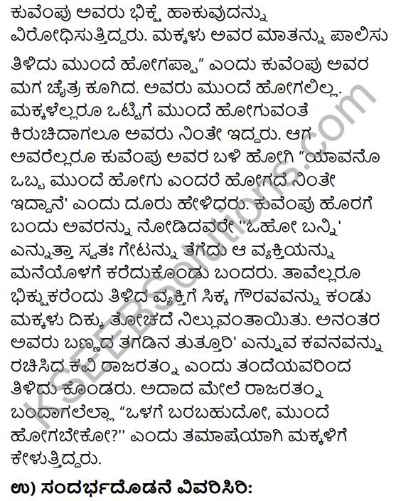 9th Standard Tili Kannada Text Book Pdf Download KSEEB Solutions